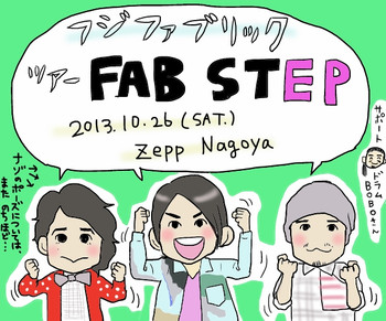Fabstep1